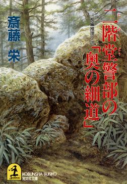 二階堂警部の「奥の細道」-電子書籍