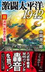 激闘太平洋1942(III)満州、最後の決戦
