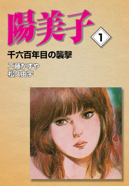 陽美子 (1) 千六百年目の襲撃-電子書籍