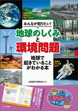 みんなが知りたい!「地球のしくみ」と「環境問題」 地球で起きていることがわかる本-電子書籍