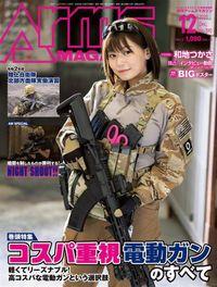 月刊アームズマガジン2020年12月号