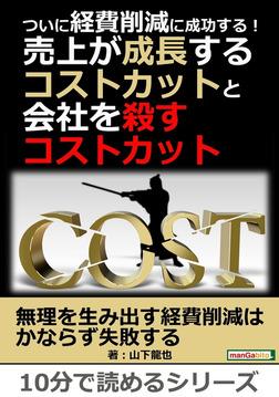 ついに経費削減に成功する!売上が成長するコストカットと会社を殺すコストカット。-電子書籍