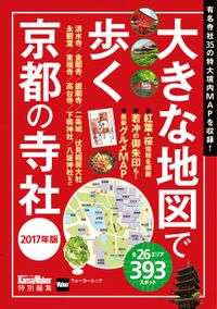 大きな地図で歩く京都の寺社 2017年版