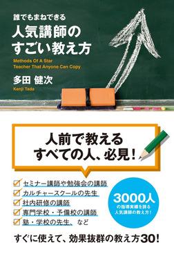 誰でもまねできる 人気講師のすごい教え方-電子書籍