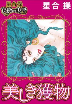 【星合 操 官能の美学】美しき獲物-電子書籍