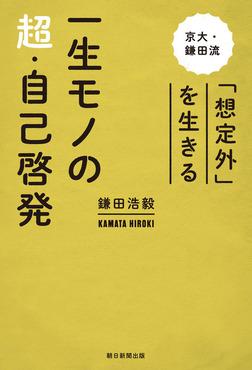一生モノの超・自己啓発 京大・鎌田流 「想定外」を生きる-電子書籍