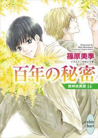 百年の秘密 欧州妖異譚(16)