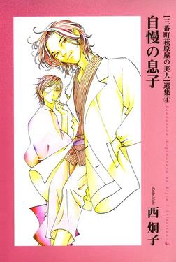 三番町萩原屋の美人選集(4)-電子書籍