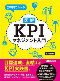 2時間でわかる【図解】KPIマネジメント入門 ―――目標達成に直結するKPI実践書。-電子書籍