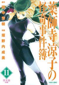 薬師寺涼子の怪奇事件簿(11)
