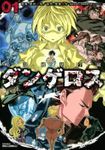 【20%OFF】戦闘破壊学園ダンゲロス【全8巻セット】