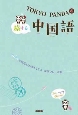 TOKYO PANDAの旅する中国語-電子書籍