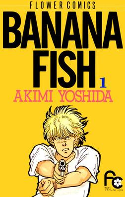 BANANA FISH(1)【期間限定 無料お試し版】-電子書籍