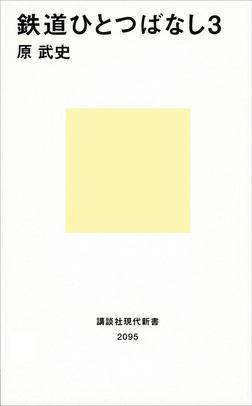 鉄道ひとつばなし3-電子書籍