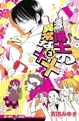 源博士の異常な××(3)-電子書籍