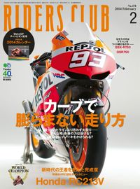 RIDERS CLUB No.478 2014年2月号