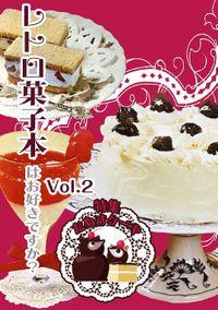 レトロ菓子本はお好きですか? Vol.2