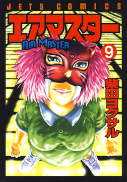エアマスター 9巻-電子書籍