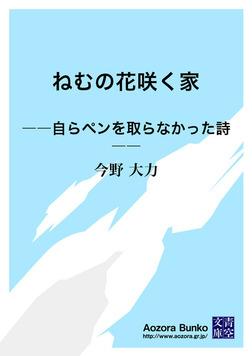 ねむの花咲く家 ――自らペンを取らなかった詩――-電子書籍
