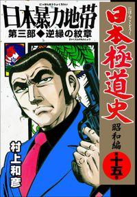 日本極道史~昭和編 第十五巻