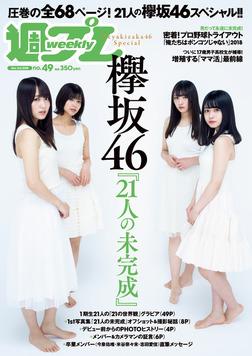 週プレ2018年12月3日号No.49-電子書籍
