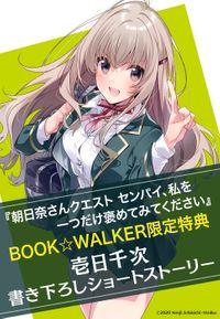 【購入特典】『朝日奈さんクエスト センパイ、私を一つだけ褒めてみてください』BOOK☆WALKER限定書き下ろしショートストーリー