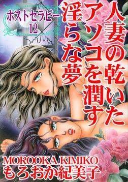 ホストセラピー 12 人妻の乾いたアソコを潤す淫らな夢-電子書籍