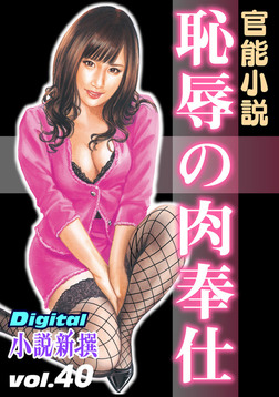 【官能小説】恥辱の肉奉仕 ~Digital小説新撰 vol.40~-電子書籍