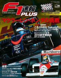 F1速報PLUS vol.38