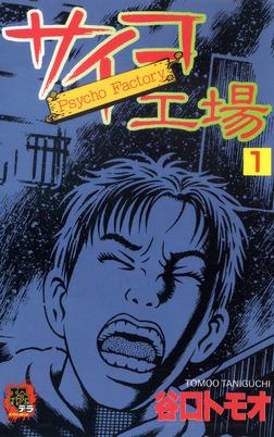 サイコ工場 (1)-電子書籍
