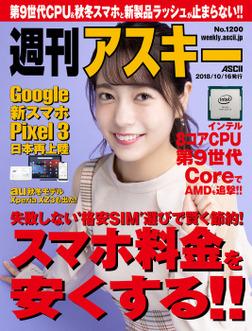 週刊アスキーNo.1200(2018年10月16日発行)-電子書籍