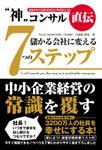 """""""神""""コンサル直伝 儲かる会社に変える7つのステップ"""