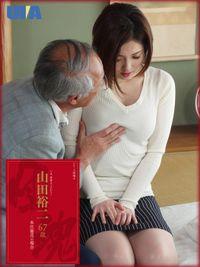 シリーズ団塊4 山田裕二 67歳 本庄優花の場合