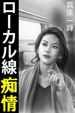 ローカル線痴情-電子書籍