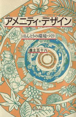 アメニティ・デザイン : ほんとうの環境づくり-電子書籍