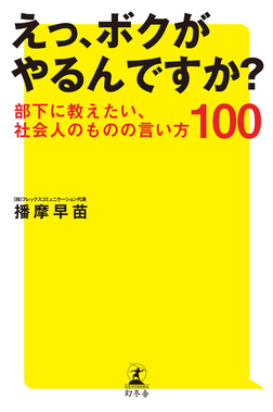 えっ、ボクがやるんですか?部下に教えたい、社会人のものの言い方100-電子書籍