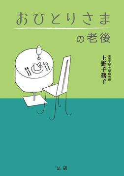 おひとりさまの老後-電子書籍