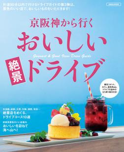 京阪神から行くおいしい絶景ドライブ-電子書籍