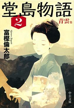 堂島物語2 青雲篇-電子書籍