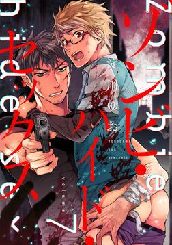 ゾンビ・ハイド・セックス【単話版】7-電子書籍