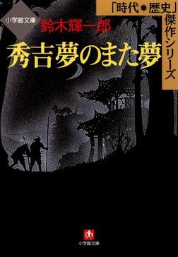 秀吉 夢のまた夢(小学館文庫)-電子書籍