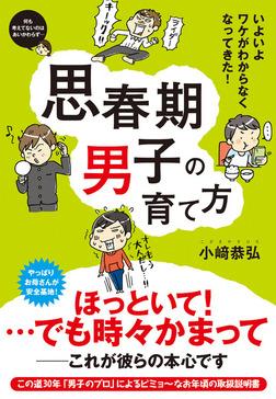 思春期男子の育て方-電子書籍