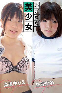 いいなり美少女 高橋ゆりえ 佐藤彩名-電子書籍