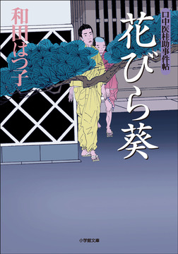 口中医桂助事件帖3 花びら葵-電子書籍