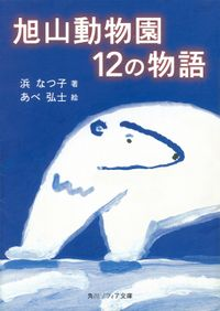 旭山動物園12の物語