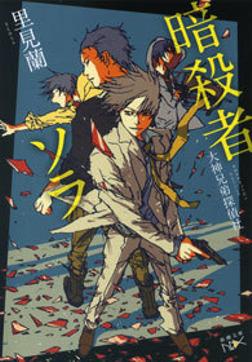 暗殺者ソラ―大神兄弟探偵社―-電子書籍