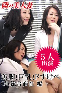 隣の美人妻 美脚!巨乳!ドすけべOL総合商社 編 5人出演-電子書籍