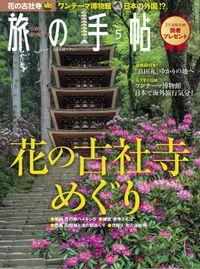 旅の手帖_2016年5月号