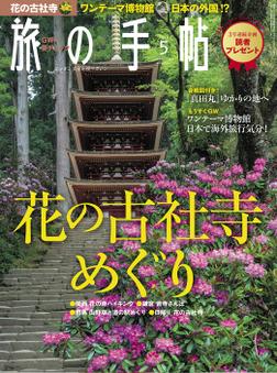 旅の手帖_2016年5月号-電子書籍