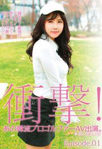韓国史上最強のスキモノ美女ゴルファーとまさかの19番ホールinワン! Episode.01